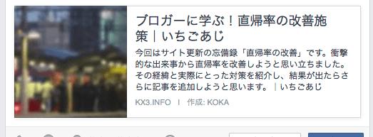 facebook投稿画面