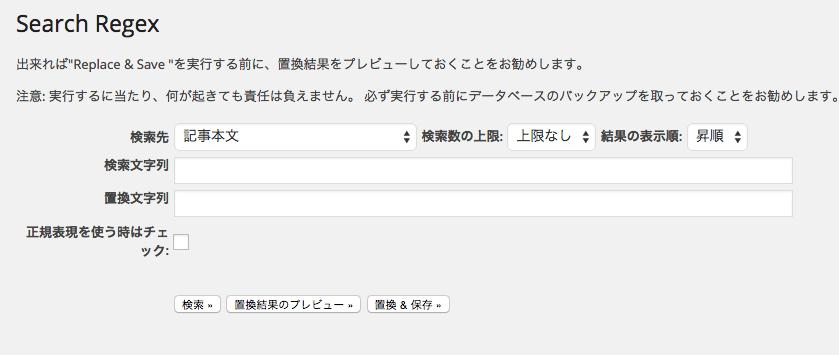 Search Regexの日本語化