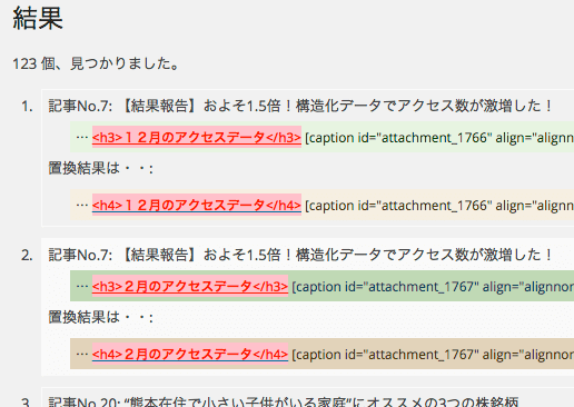 タグの検索置換結果