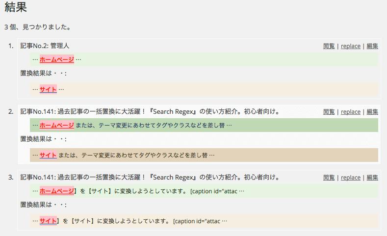 検索置換結果のプレビュー