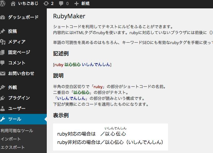 オプションページの表示
