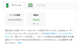 PageSpeed Insightsの診断結果