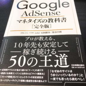 Adsenseの教科書