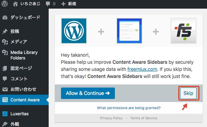 Content Aware Sidebarsのインストール完了