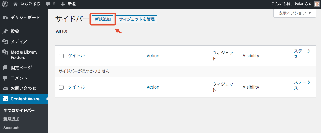 Content Aware Sidebars設定画面