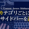 Content Aware Sidebarsのカバー