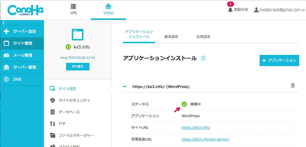 conohawing サイト稼働中