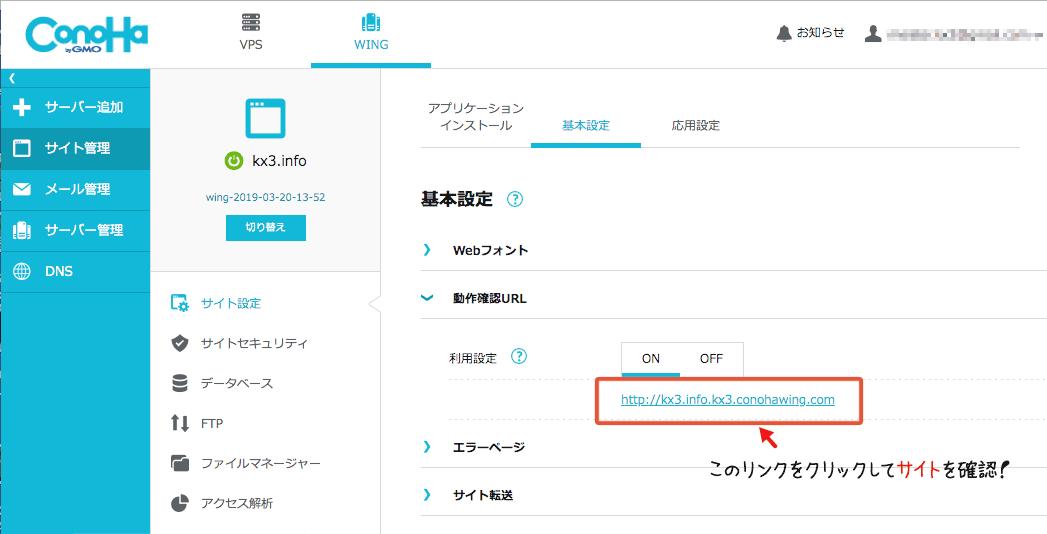 確認用URLでサイト確認