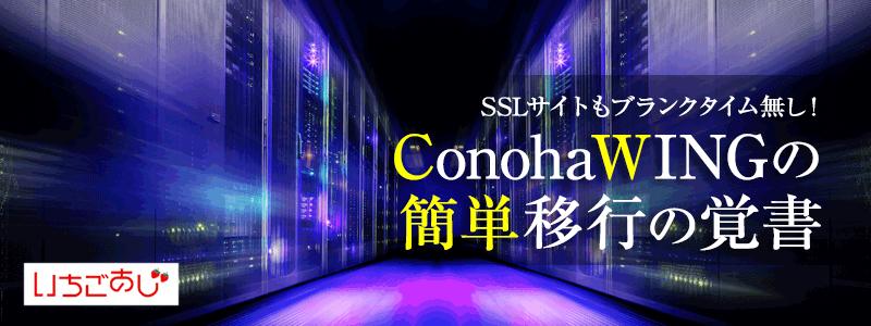 ConohaWINGの簡単移行の覚え書き