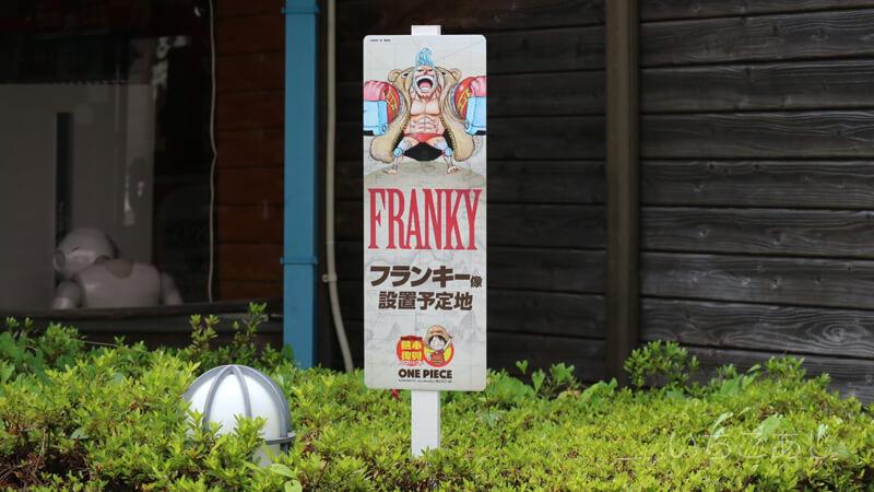 高森のフランキーの銅像予定地