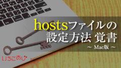 hostsファイルの設定方法