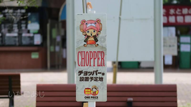 熊本動植物園のチョッパーの像予定地