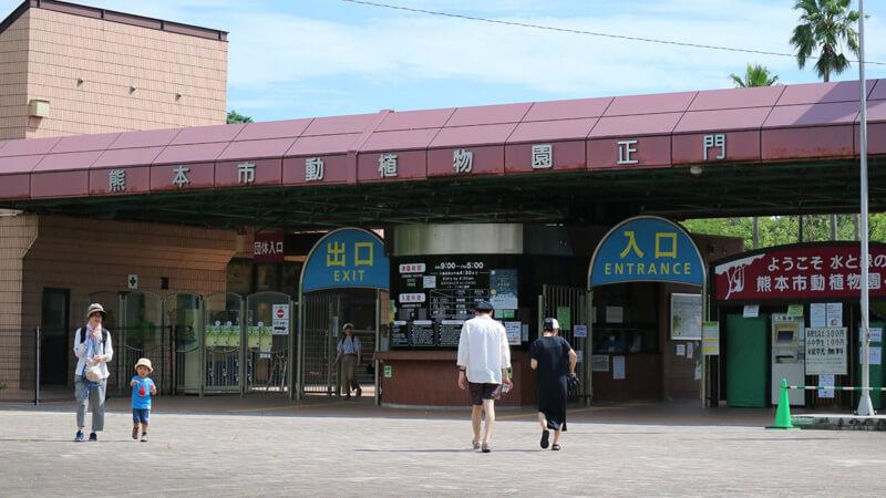 熊本市動植物園の正面玄関入り口