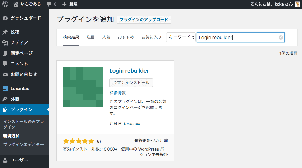 login-rebuilderのインストール