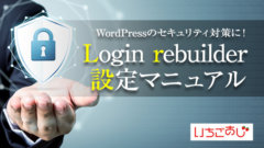 login-rebuilder-thumb