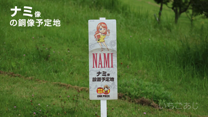 西原村 ナミ像の予定地