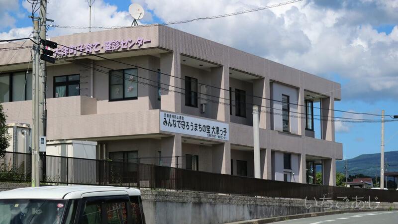 大津町子育て検診センター