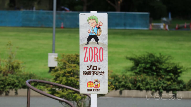 大津のゾロの銅像予定地